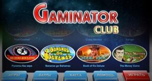 Клуб Гаминатор
