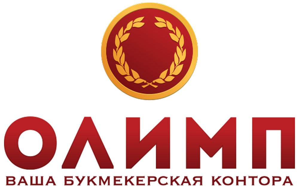 Букмекерска компания олимп